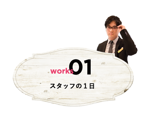 WORKS 01