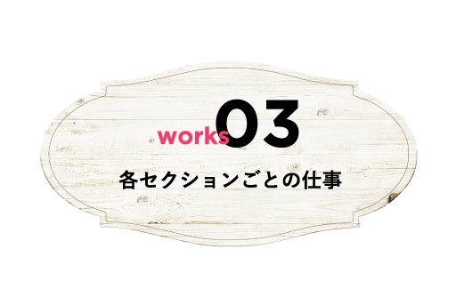 WORKS 03
